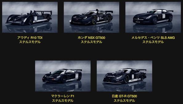 GT5pcar.jpg